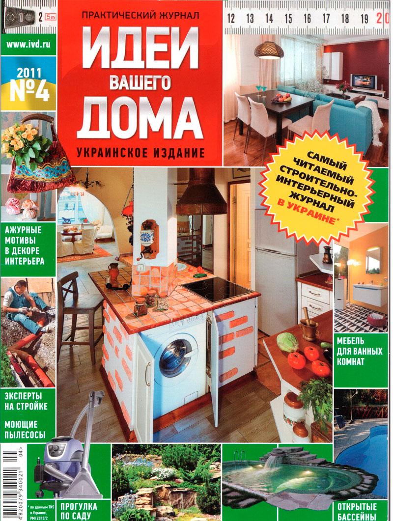 Идеи вашего дома. 04.2011-1