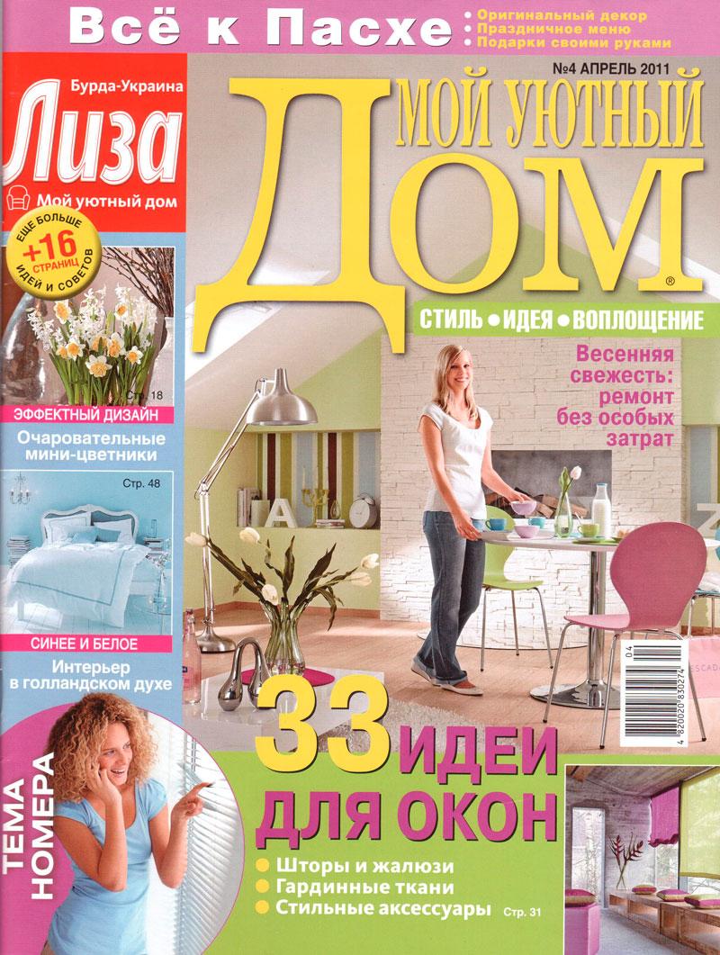 Лиза мой уютный дом. 2011.04