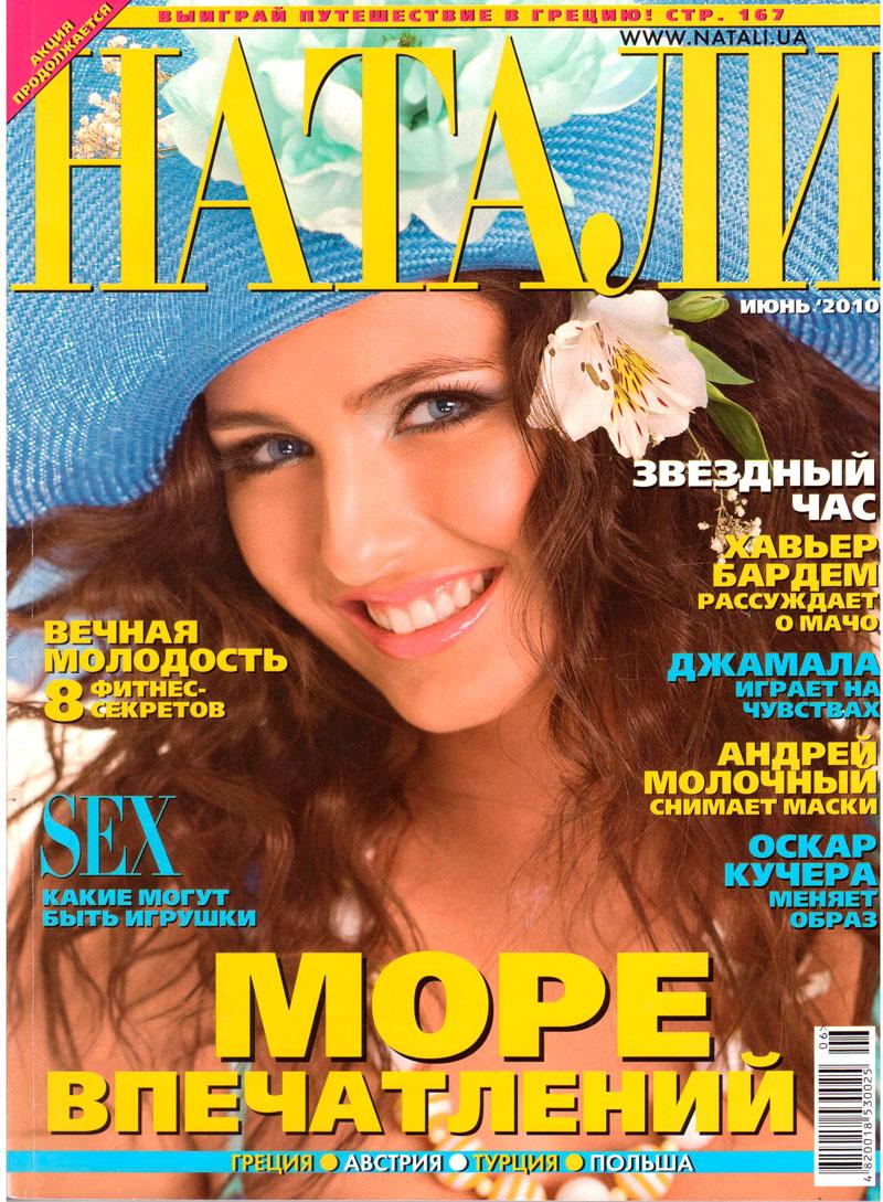 Натали. 2010.08