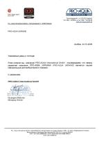 Документ производителя, подтверждающий статус импортера