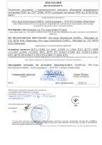 Декларация  электромагнитного соответствия (ЕМС)
