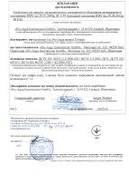 Декларация соответствия регламенту низковольтного электрооборудования
